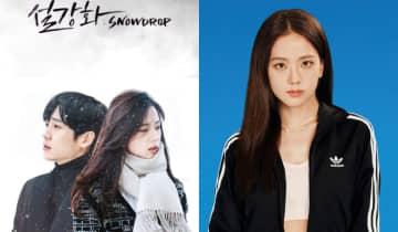 O novo teaser divulgado pela JTBC confirma que o filme estrelado por Jisoo e Jung Haein será lançado em breve